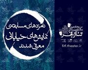 نامزدهای دو بخش جشنواره تئاتر فجر معرفی شدند