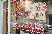 بنگاههای املاک مشهد زیر ذره بین بازرسان