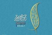 جشنواره فجر؛ خداحافظ سینما، سلام موسیقی