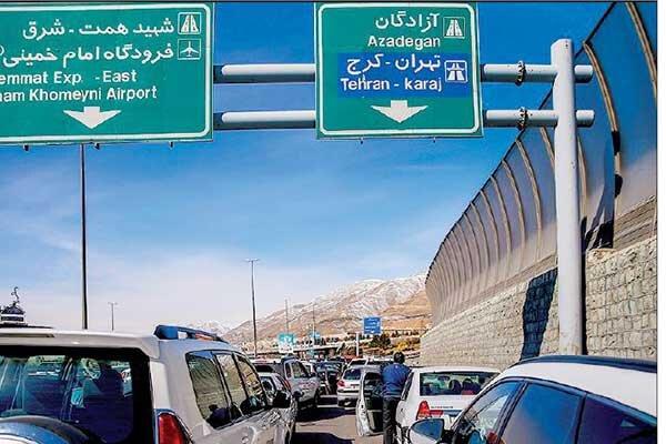 بزرگراه تهران شما