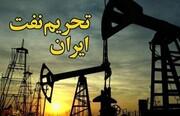 تحریم نفت ایران کاهش مییابد؟