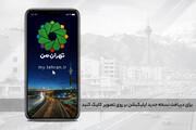 کمپین آرزوها در «تهران من» | پرشمارترین آرزوها جزو برنامههای مدیریت شهری قرار میگیرد