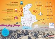 اینفوگرافی | به سوی سیستان و بلوچستان