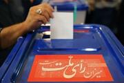 انتخابات شورای شهر در همه کلانشهرها جز تهران الکترونیکی برگزار میشود