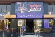 افتتاح یک سینما با یک سانس رایگان
