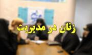 چالش سهم زنان از پستهای مدیریت شهری | شیوهنامه جدید حناچی حق زنان را تامین میکند؟