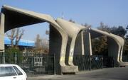 توسعه دانشگاه تهران همچنان در پیچوخم بلاتکلیفی