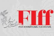 تمدید مهلت ثبتنام در جشنواره جهانی فیلم فجر