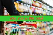 سهشنبه ۲۹ بهمن؛ قیمت انواع میوهوترهبار و مواد پروتئینی