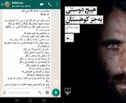 استقبال ایرانیها از کتاب پناهجوی ایرانی