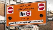 ورود خودروهای شهرستانی به تهران محدود میشود؟