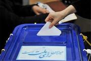 ۴۰ نامزد پیشتاز تهران در انتخابات مجلس؛ حضور رسایی و یامینپور | کدام اصلاحطلبان در میان ۴۰ نفر هستند؟