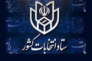 اعلام نتایج برخی حوزههای انتخابات در کرمان
