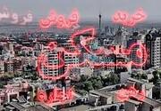 حداقل پول لازم برای خرید خانه ۷۰ متری در تهران
