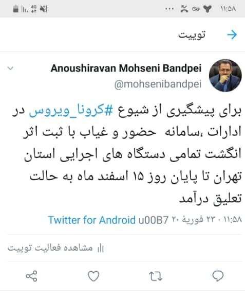 توئیت استاندار تهران