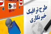 مهلت اعتبار طرح ترافیک ۹۸ خبرنگاران اعلام شد