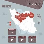 اینفوگرافیک | آمار کرونا در ایران | چند استان درگیر کرونا هستند؟