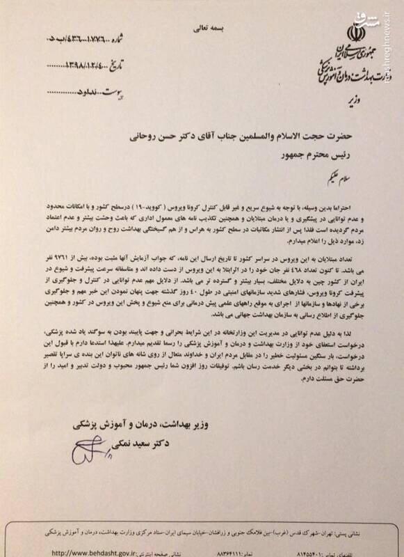 واکنش وزیر بهداشت به خبر استعفایش به دلیل کرونا | ماجرای نامه منتشر شده  چیست؟ - همشهری آنلاین