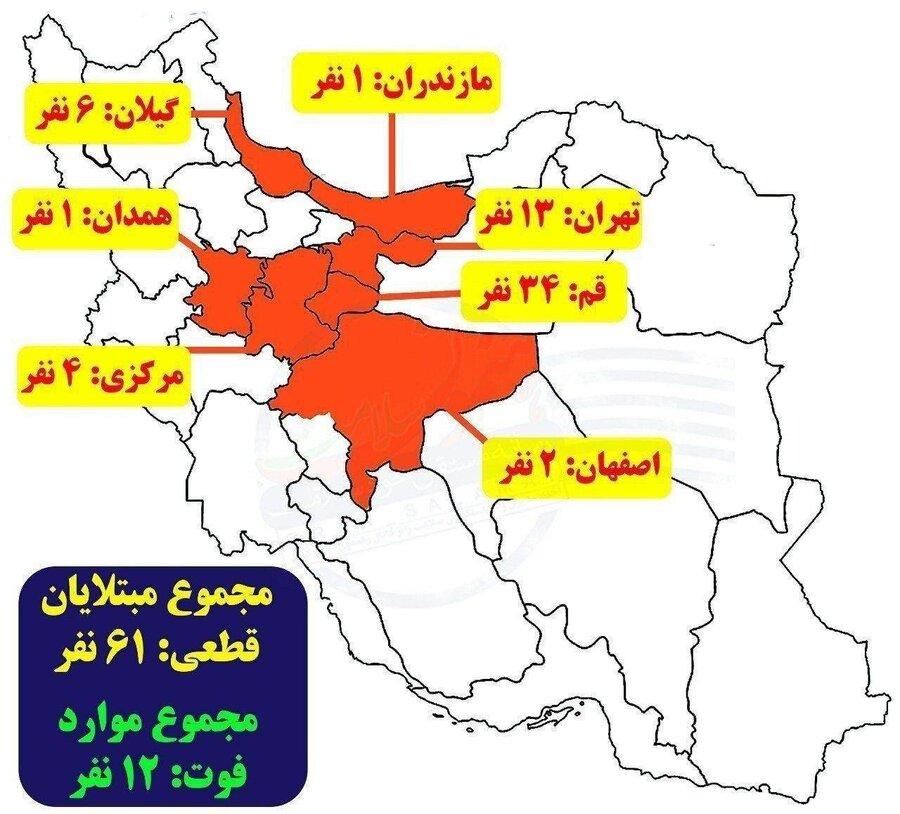 نقشه پراکندگی کرونا در ایران