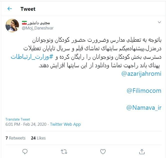 توييت مجتبي دانشور، مدیرکل آموزشهای شهروندی شهرداری تهران