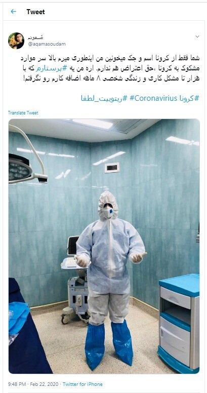 توييت يك پرستار - كرونا