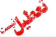 مدارس اصفهان تعطیل نیست