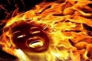 شوهر صیغهای زن ۲۴ ساله را آتش زد