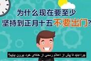 چرا نباید از خانه خارج شد؛ تجربه چینی در کانال ایرانی