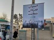 ایران قدردان شماست