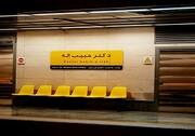 مترو تهران تعطیل می شود؟