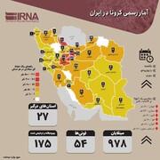 آمار رسمی کرونا در ایران ۱۱ اسفند | ۴ استان همچنان بدون کرونا