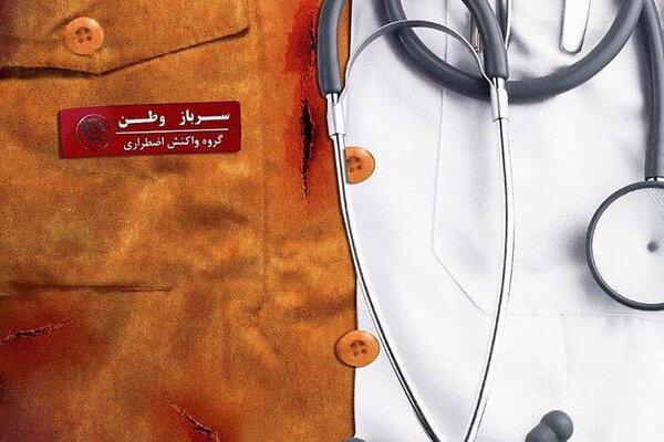 سرباز وطن - پرستار - دکتر - کرونا