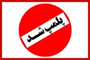 حاشیههای تعطیلی یک مرکز درمانی در یزد