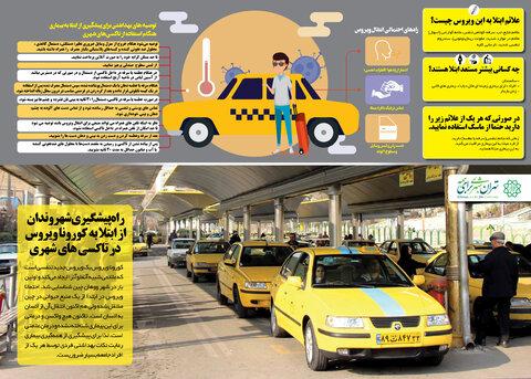 راههاي پيشگيري از ابتلا به كرونا در زمان استفاده از تاكسي