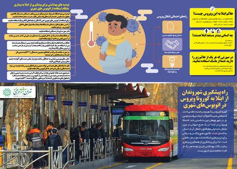راههاي پيشگيري از ابتلا به كرونا هنگام استفاده از اتوبوسهاي شهري