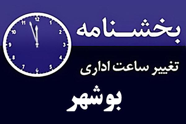 تغییر ساعت کار در بوشهر