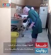 ماجرای پخش فیلم «کمبود تجهیزات پزشکی در کرمان» از شبکه ایران اینترنشنال چه بود؟
