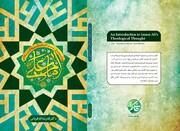 انتشار کتاب درآمدی بر اندیشه کلامی امام علی (ع)