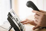 بفرمایید مشاوره تلفنی رایگان