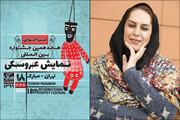 اعلام آثار دو بخش از جشنواره تئاتر عروسکی