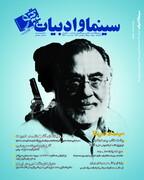 شماره ۷۸ سینما و ادبیات ویژه فرانسیس فورد کاپولا منتشر شد