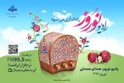 ۲۸ اسفند رادیو نوروز افتتاح میشود