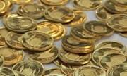 افزایش قیمت سکه در بازار؛ ۶ مهر ۱۴۰۰