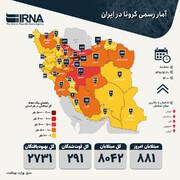 آخرین آمار کرونا در ایران | افزایش استانهای قرمز و نارنجی