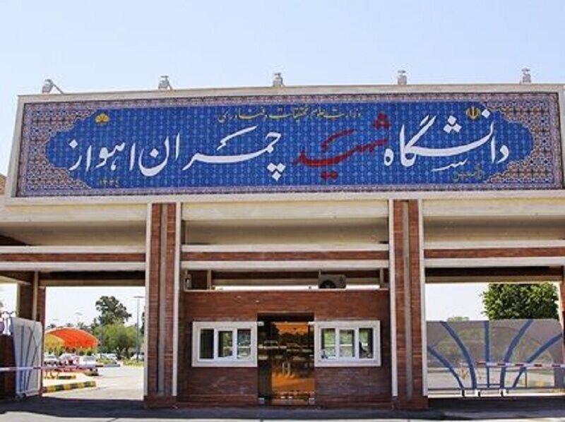 دانشگاه شهید چمران اهوز
