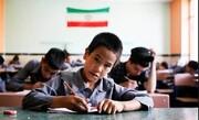 تاسیس مدارسی با نظام آموزشی پاکستان، افغانستان و عراق در ایران   هزینه دانش آموزان خارجی چقدر است؟
