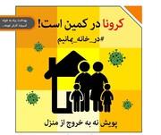 """پیوستن ورزشکاران ملیپوش گلستانی به کمپین """"در خانه بمانیم"""""""