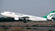 مسافران پرواز ماهان تهران - بیروت میتوانند شکایت کنند؛ البته از فرماندهان ارتش آمریکا