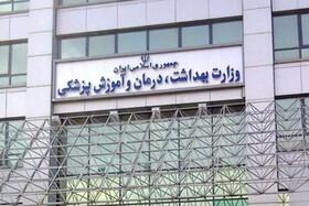 وضعیت تحصیلی دانشگاههای علوم پزشکی تعیین تکلیف شد   تمدید نیمسال دوم تا پایان تابستان