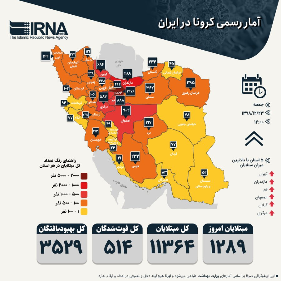 جدیدترین آمار رسمی کرونا در ایران 23 اسفند